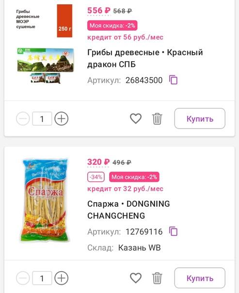 Где у нас можно купить такие продукты??...