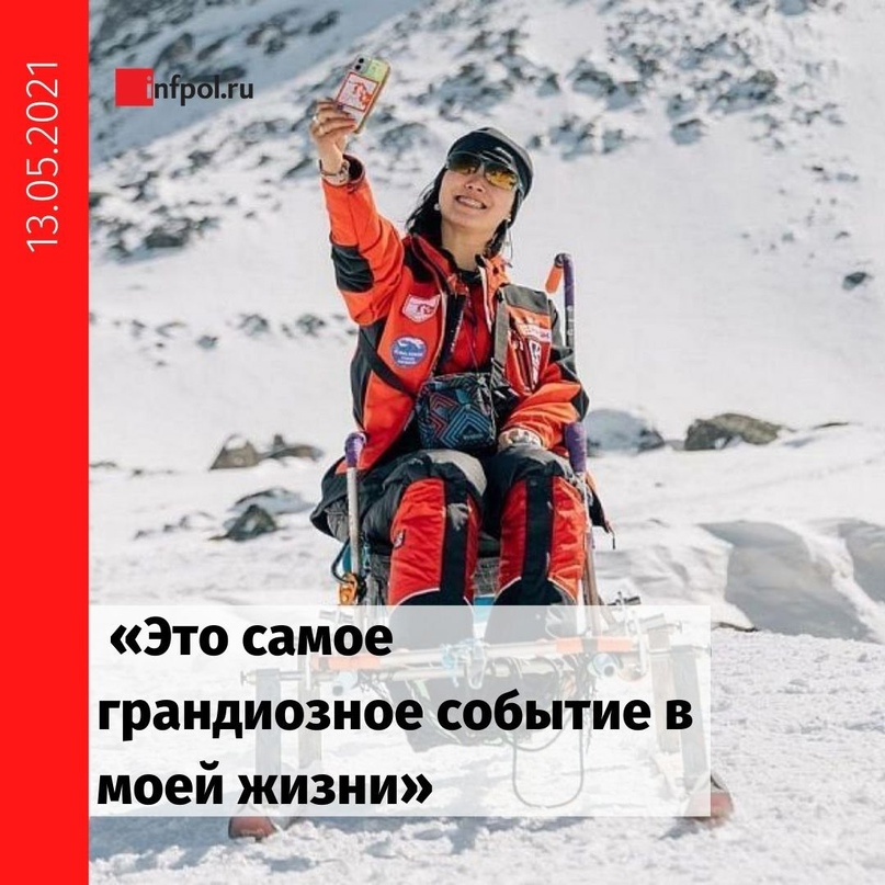 Девушка сограниченными возможностями покорила высочайшую вершину Саян