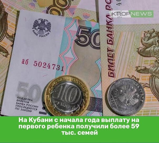 На Кубани с начала года выплату на первого ребенка...