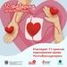 Пункты приема доноров:, image #1