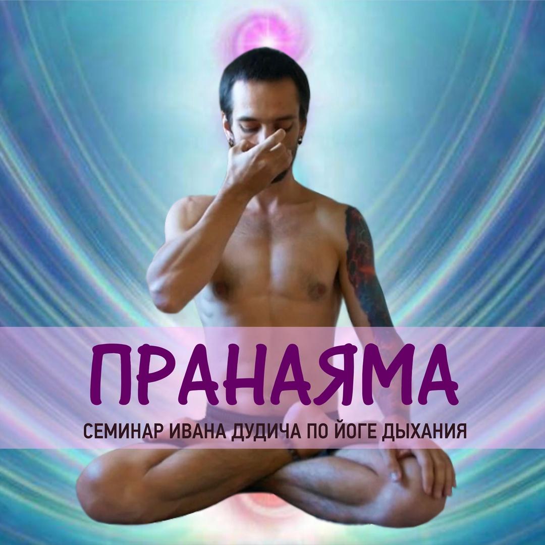 Афиша 18 сентября / йога дыхания - ОСНОВЫ ПРАНАЯМЫ