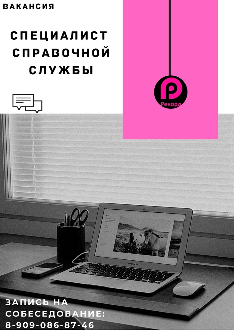 Контакт - центр РЕКОРД в связи с расширением примет на работу - СПЕЦИАЛИСТА СПРАВОЧНОЙ СЛУЖБЫ 👩💻🎧