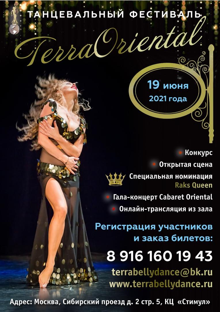 Афиша Москва Фестиваль TERRA ORIENTAL DANCE