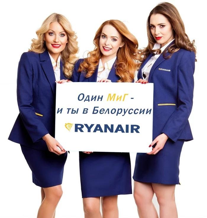 Новая реклама Ryanair