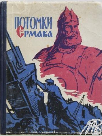 А вы знали, что у Дивногорска есть литературная летопись? Сегодня одной из главных книг города исполняется 60