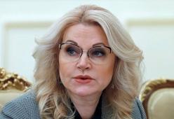 Голикова предложила учитывать «расслабившихся» россиян при снятии мер