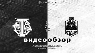 Видеообзор матча Торпедо Москва  Казанка(Москва) - 3:4 (0:1)