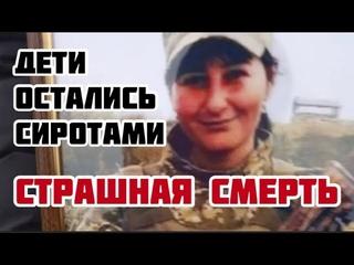 Этого не покажут по ТВ! Ужасный конец матери двоих детей на Донбассе. СТРАШНЫЕ ПОДРОБНОСТИ