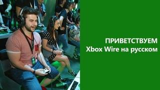 Приветствуем Xbox Wire на русском!