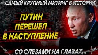 Путин перешел в наступление. Крупный субботний митинг со слезами на глазах по всей стране.