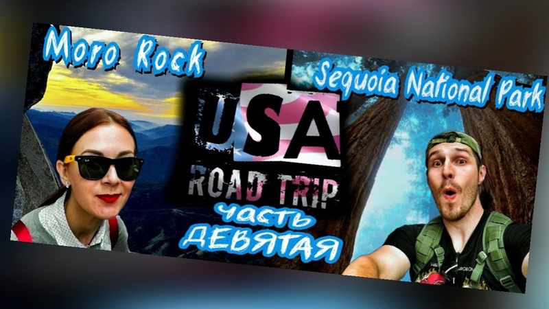 USA ROAD TRIP - Часть 9 - Секвойя Парк | Моро Рок | Генерал Шерман
