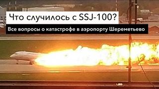 Что случилось с SSJ-100: все вопросы о катастрофе в аэропорту Шереметьево