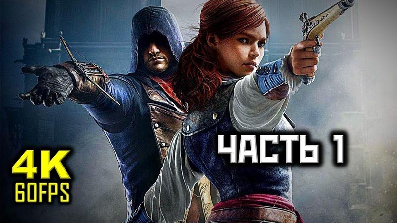 Assassin's Creed Unity Прохождение Без Комментариев Часть 1 Версаль PC 4K 60FPS