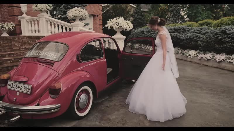 Наша свадьба 07 08 2020