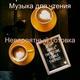 Музыка для чтения - Оживленный