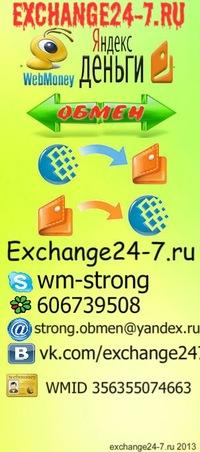 Где обменять yandex валюту в москве выгодно