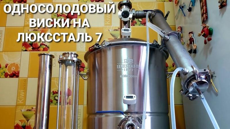Односолодовый виски на Люкссталь 7 Метод Габриэля