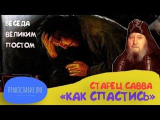 """СТАРЕЦ САВВА: """"Мой вам совет как спасти душу!"""" (БЕСЕДА ВЕЛИКИМ ПОСТОМ)"""
