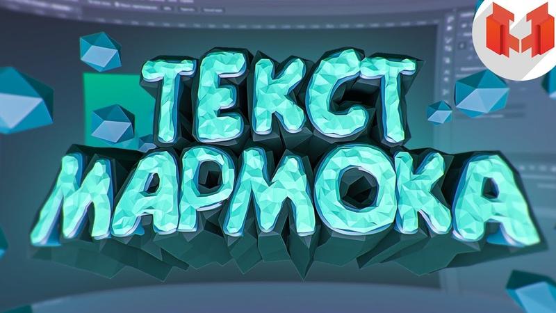 Как сделать текст МАРМОКА l SpeedArt