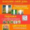 Ольга Мой-Дом