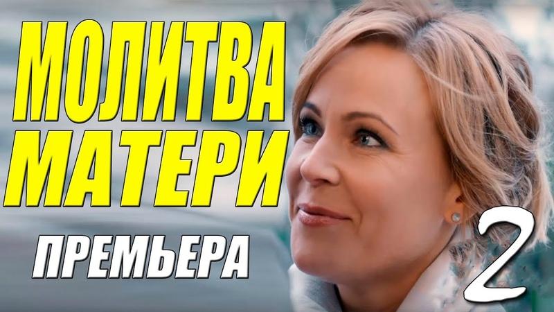Сиротский сериал МОЛИТВА МАТЕРИ 2 СЕРИЯ Русские мелодрамы смотреть онлайн 2021