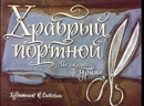 Храбрый портной Гримм Якоб Гримм Вильгельм 1971 Диафильм