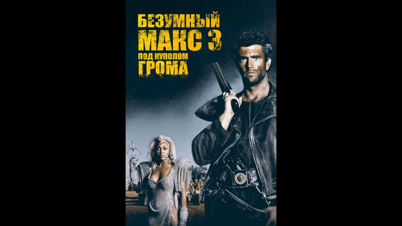 БЕЗУМНЫЙ МАКС 3 ПОД КУПОЛОМ ГРОМА фантастика