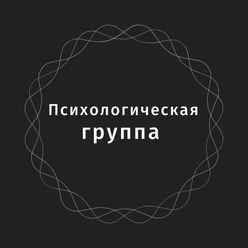 Афиша Омск Психологическая группа