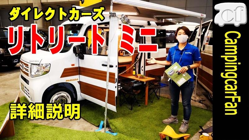 リトリート ミニ:ダイレクトカーズ N VAN軽キャンピングカー:リアルウッドを使用した山小屋風軽バンコン