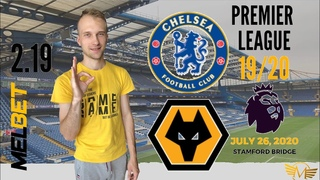 Челси - Вулверхэмптон прогноз||Chelsea - Wolverhampton