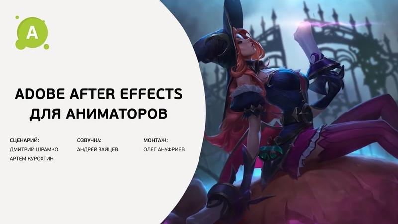 Adobe After Effects для аниматоров
