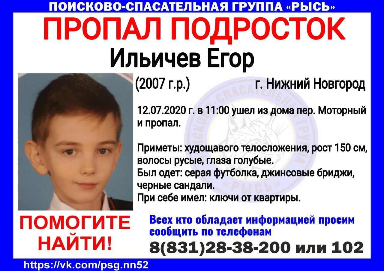 Ильичев Егор, 2007 г.р. <br>г. Нижний Новгород