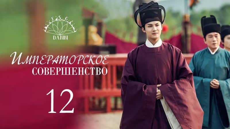 [ 1260 ] Императорское совершенство | Royal Nirvana | 鹤唳华亭