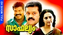 Malayalam Super Hit Movie Saaphalyam Full Movie Gopi Sangeetha
