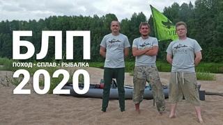 Большое Летнее Путешествие 2020: Возвращение вопреки. Сплав по реке Уфтюга, рыбалка на спиннинг