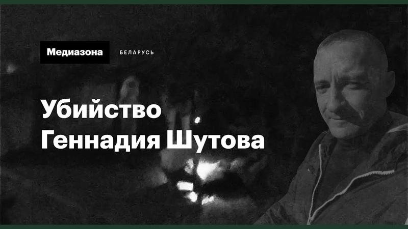 Убийство Геннадия Шутова в Бресте Что мы узнали из записи камеры видеонаблюдения