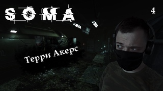 SOMA | Прохождение игры (Часть 4) | Survival Horror