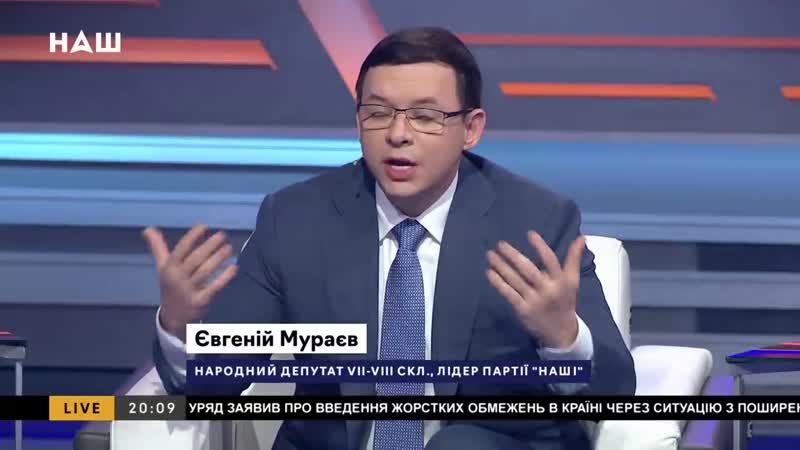 НАШ Мураєв Ви осуджуєте Радянський Союз за те що він приєднав до України 5 областей НАШ 25 12 20