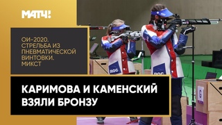 Россия берет медаль в стрельбе! Финальные попытки Каримовой и Каменского в миксте винтовки