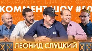 Коммент.Шоу #50   Слуцкий. Перемены в Рубине, Хвича, Абрамович, российские тренеры и розыгрыш!