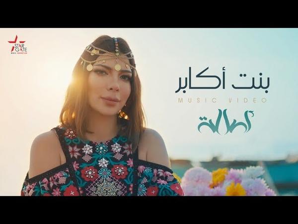 Assala - Bent Akaber [Official Music Video] | أصالة - بنت أكابر