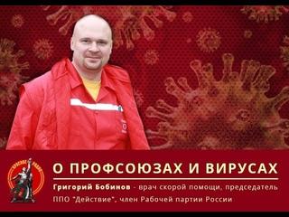 Григорий Бобинов о профсоюзах и вирусах