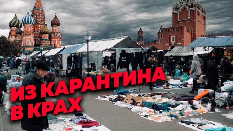 Худший кризис в постсоветской истории что будет с Россией после самоизоляции Редакция