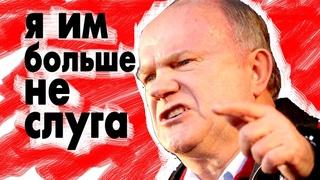 ПОВОРОТНЫЙ МОМЕНТ ИСТОРИИ РОССИИ! Даже Зюганов открыто выступил против Путина