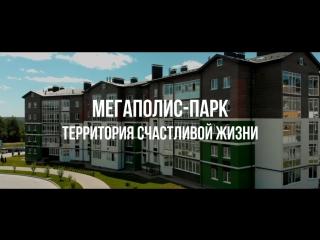 ЖК Мегаполис-Парк