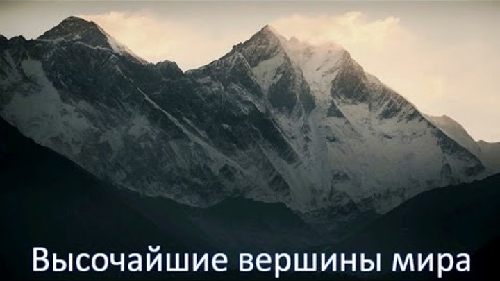 Высочайшие вершины мира. Самые высокие горы мира