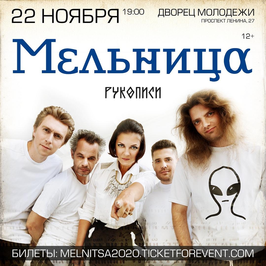 Афиша Ярославль МЕЛЬНИЦА // 22.11 // Ярославль