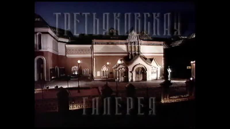Николай Дубовской Притихло Русская живопись Третьяковская галерея