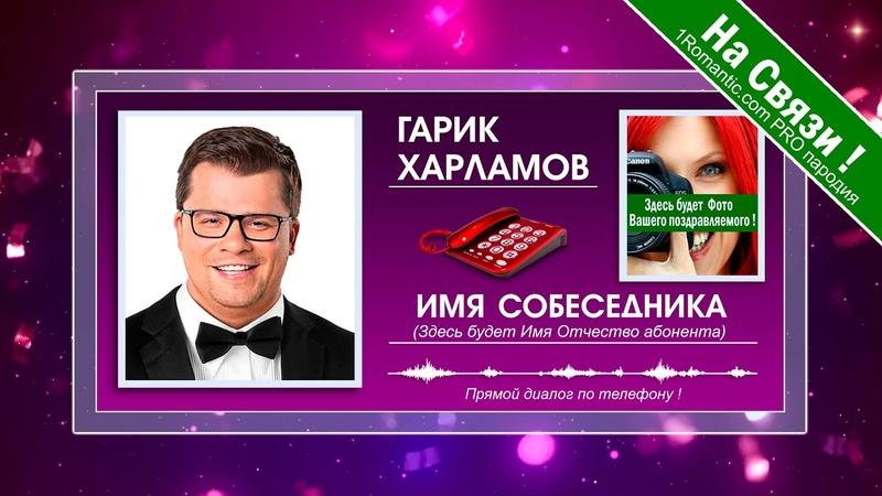 Гарик Бульдог Харламов поздравит в живую по телефону любого! Пародист PRO