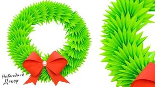 🎄 Новогодний декор 🎄 Рождественский Венок своими руками Поделки из бумаги на Новый год 2021